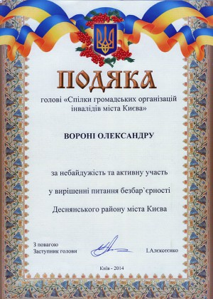 podyaka1702-2
