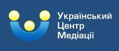 Український центр медіації