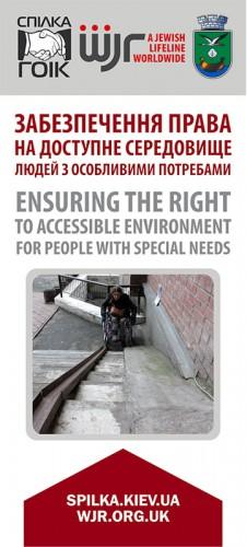 Соціальна акція в рамках проекту забезпечення права на доступне середовище людей з особливими потребами